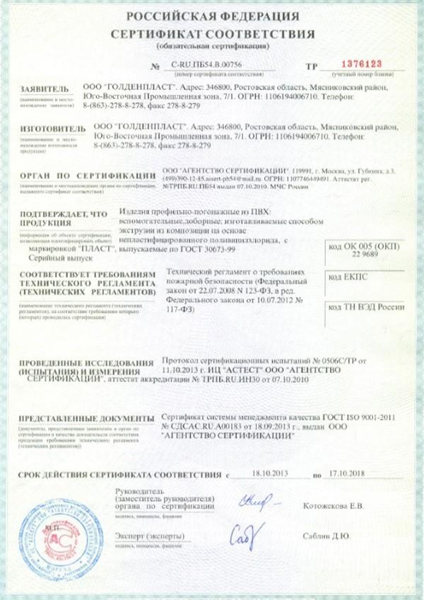 Сертификат соответствия компании ОДМ