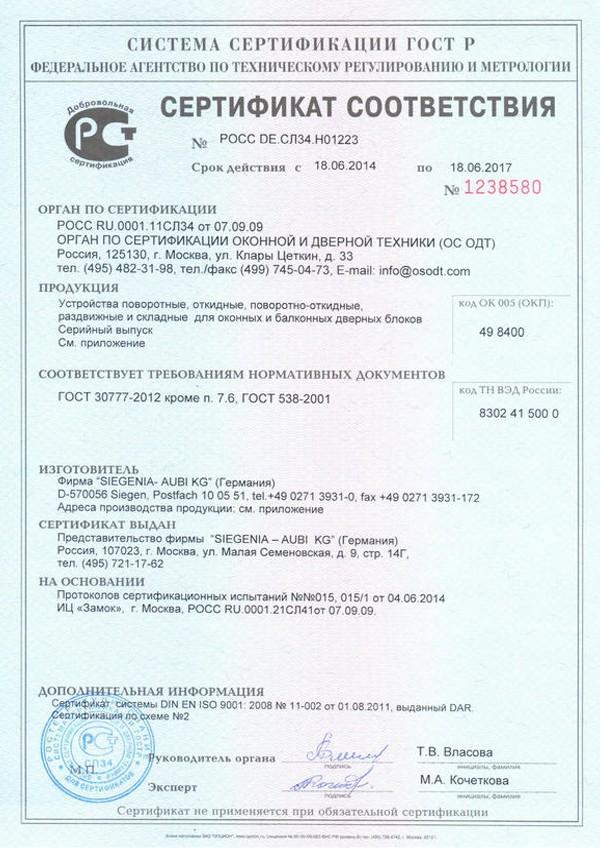 Сертификат соответствия компании ОДМ в Томске