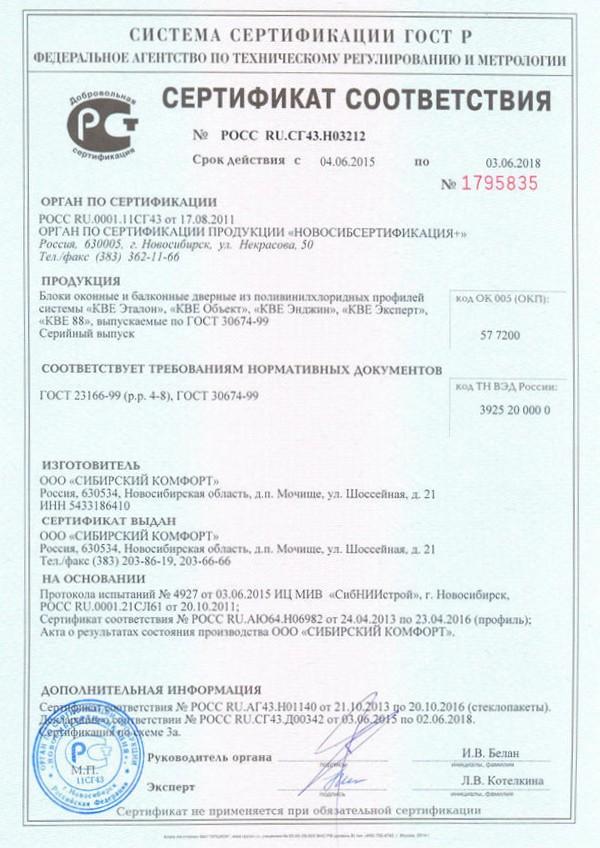 Сертификат соответствия компании ОДМ70